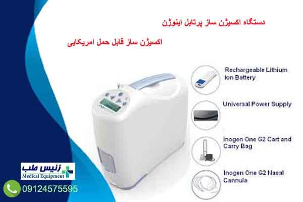اکسیژن ساز قابل حمل اینوژن