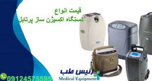 قیمت انواع دستگاه اکسیژن ساز