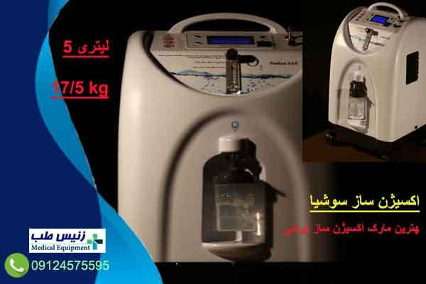 قیمت اکسیژن ساز ایرانی