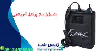 اکسیژن ساز پرتابل آمریکایی