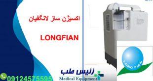 اکسیژن ساز 5 لیتری لانگفیان