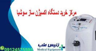 دستگاه اکسیژن ساز ایرانی