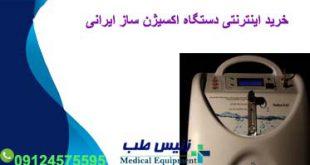 دستگاه اکسیژن ساز ایرانی ارزان