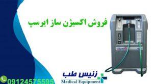 فروش دستگاه اکسیژن ساز