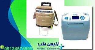 دستگاه اکسیژن ساز قابل حمل قیمت
