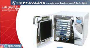 تولیدکننده اتوکلاو ایرانی