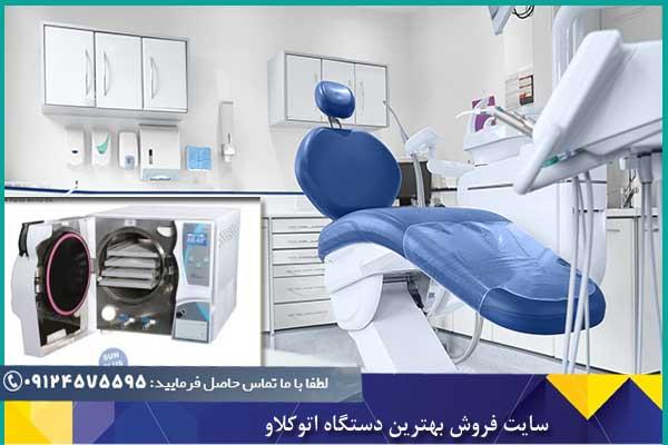 بهترین اتوکلاو دندانپزشکی