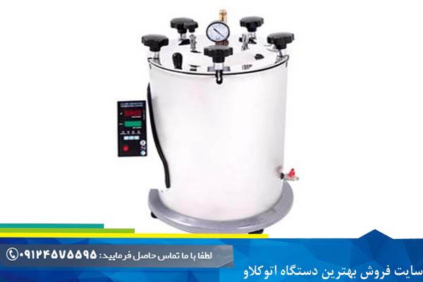 قیمت اتوکلاو 25 لیتری