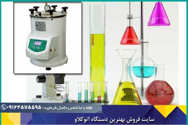 قیمت اتوکلاو آزمایشگاهی