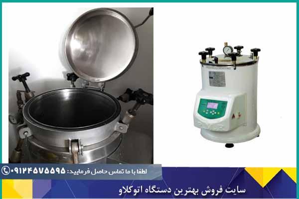دستگاه اتوکلاو آزمایشگاهی