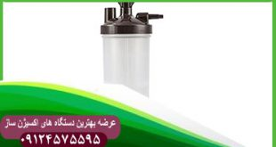 قیمت دستگاه اکسیژن ساز ارزان ایرانی