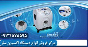 قیمت دستگاه اکسیژن ساز نفس یار طب ایرانی
