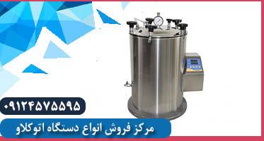 تولید کننده اتوکلاو 75 لیتری ایرانی