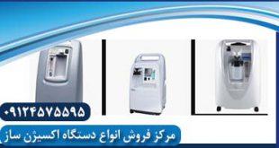 سایت فروش دستگاه اکسیژن ریه