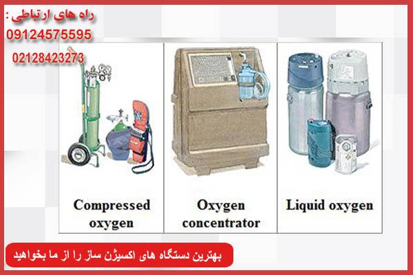 فروش اکسیژن ساز