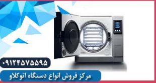 قیمت دستگاه اتوکلاو رومیزی پارس مهر