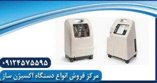 فروش دستگاه اکسیژن سازبرقی برای بیماران تنفسی