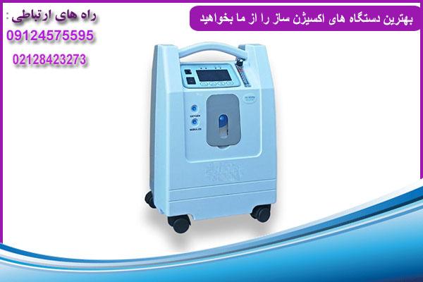 کم صداترین دستگاه اکسیژن ساز