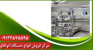 تولید کننده دستگاه اتوکلاو جراحی بیمارستان