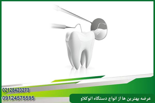 قیمت اتوکلاو دندانپزشکی