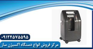 دستگاه اکسیژن ساز برقی خانگی برای بیماران تنفسی