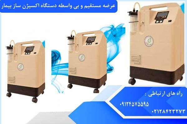 تولید اکسیژن ساز ایرانی