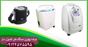دستگاه اکسیژن برای تنگی نفس قیمت ارزان