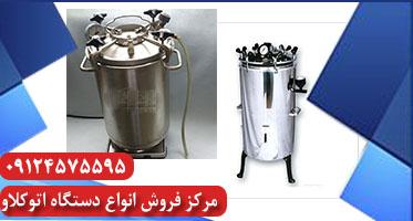 مرکز خرید اتوکلاو آزمایشگاهی ایران تولید