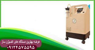 مرکز فروش اکسیژن ساز ایرانی مارک اکساز