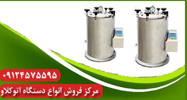 اتوکلاو آزمایشگاهی 25 لیتری خرید درب کارخانه