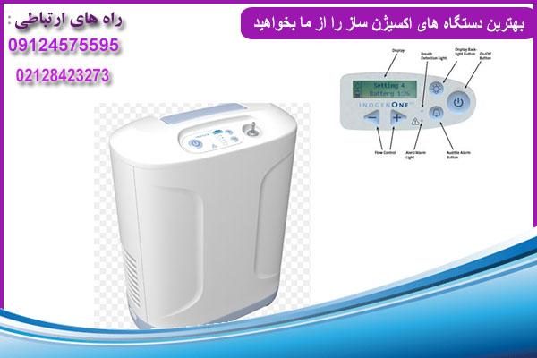 اکسیژن ساز همراه