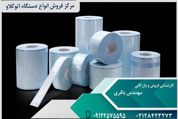 خرید اتوکلاو ایرانی