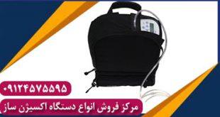 دستگاه اکسیژن ساز کوچک قابل حمل خرید آنلاین