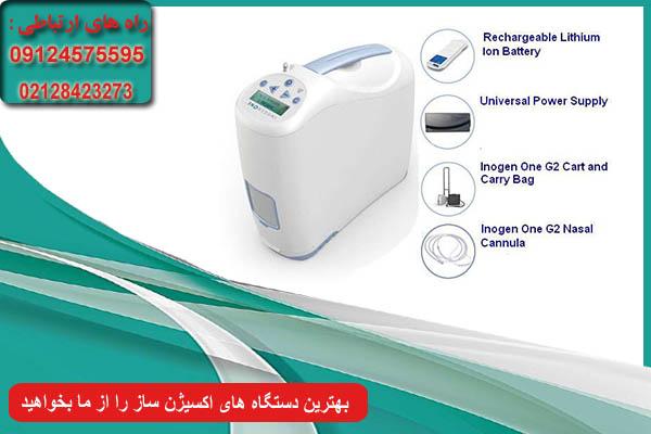دستگاه اکسیژن ساز کوچک قابل حمل