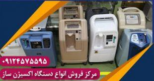 دستگاه اکسیژن ساز به قیمت روز