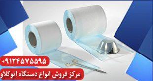سفارش خرید رول اتوکلاو ایرانی