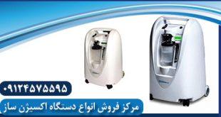 مرکز خرید بهترین دستگاه اکسیژن در مشهد