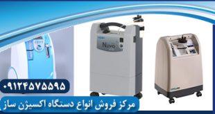 قیمت دستگاه اکسیژن ساز طبی درجه یک