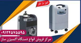 خرید دستگاه تولید اکسیژن خانگی برقی