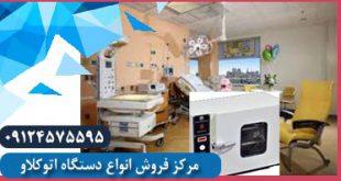 استعلام قیمت اتوکلاو مطب مامایی ایرانی