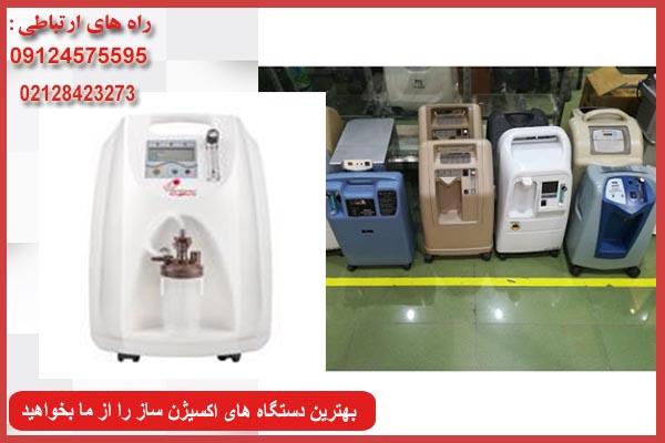 خرید اکسیژن ساز 5 لیتری