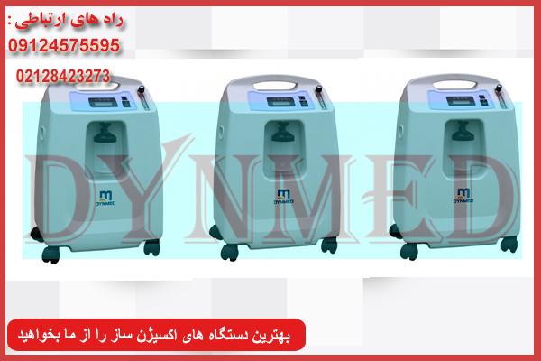 دستگاه اکسیژن ساز dynmed