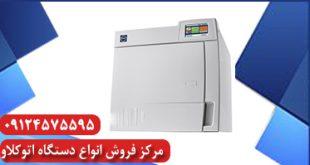 سایت فروش اتوکلاو نوع b ایرانی