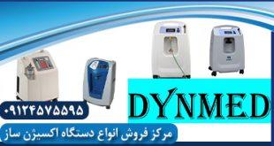 پخش کننده دستگاه اکسیژن ساز dynmed