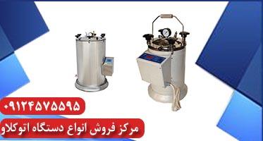 شرکت تولیدی اتوکلاو 10 لیتری بدنه استیل