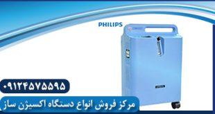 قیمت ایده آل دستگاه اکسیژن ساز خانگی فیلیپس