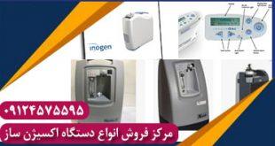 لیست قیمت دستگاه اکسیژن ساز برای خانه