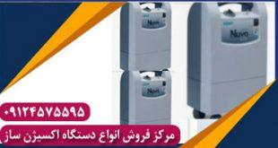 اکسیژن ساز امریکایی 8 لیتری نایدک قیمت عالی