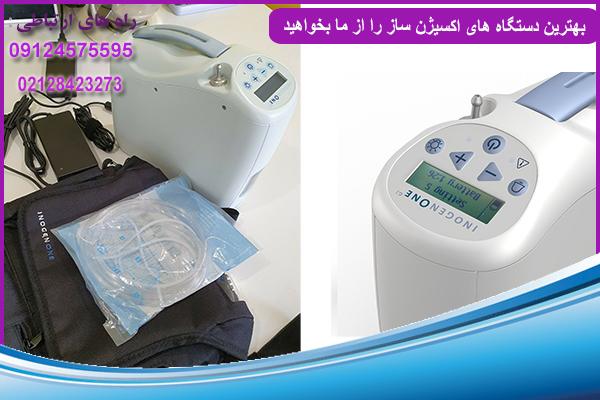 فروش اکسیژن ساز قابل حمل