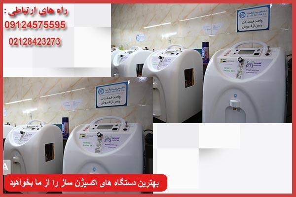 فروش اکسیژن ساز 10 لیتری